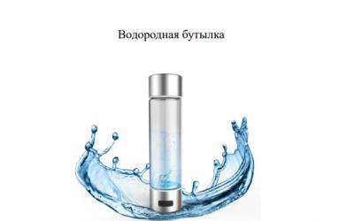 Hydrogen water bottle инструкция