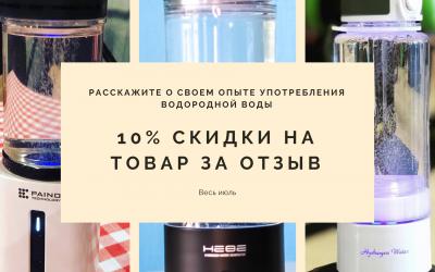 Водородная вода отзывы простых людей